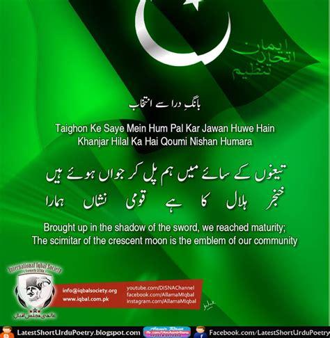 shayari allama iqbal roman english images happy independence day latest urdu poetry