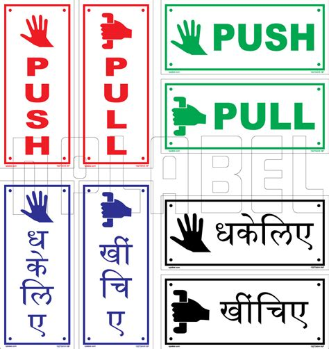 Push And Pull Signs For Glass Doors Push Pull Door Labels
