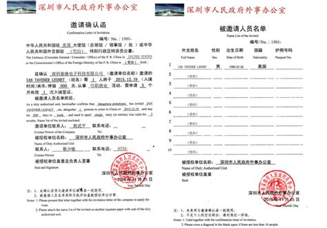 Visa Notification Letter China How To Work Permit And Residency Visa 171 Dangerous Prototypes