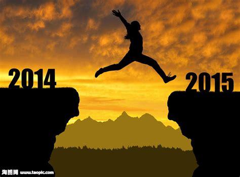 new years naperville 2014 跨年海报背景图片素材 图片id 640302 节日庆典 生活百科 图片素材 淘图网 taopic