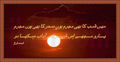 ahmad faraz entertainment