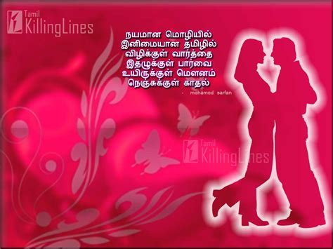 i love you in tamil search results for love kavithai tamil images download