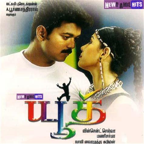 film online youth youth 2002 tamil full movie dvdrip watch online www