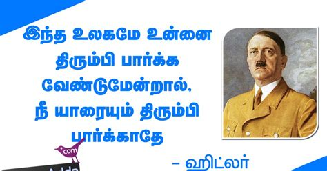 abraham lincoln biography in marathi language adolf hitler tamil quotes and great inspiring sayings