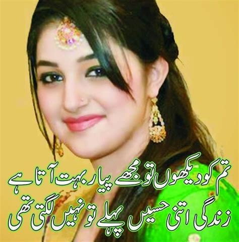 urdu shayari sms latest funny sms funny sms messages urdu poetry sms