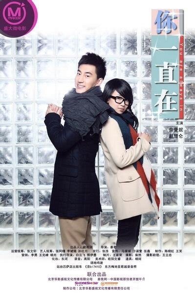 film cina but always you are always in 2012 zhao chulun eugane she china