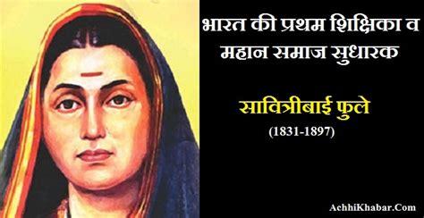 savitribai phule biography in english language भ रत क प रथम श क ष क स व त र ब ई फ ल क ज वन