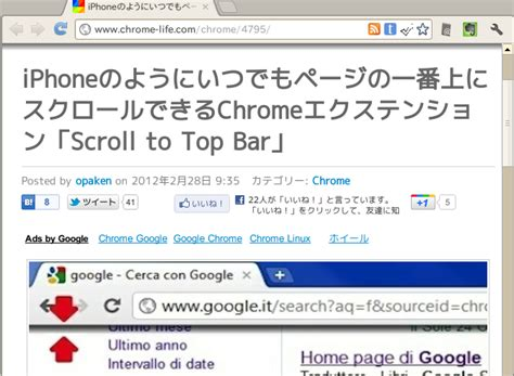 google chrome top bar clmemo aka scroll to top bar ウェブページのトップに戻る chrome extension