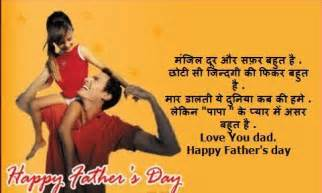 happy fathers day poems fathers day poetry shayari in