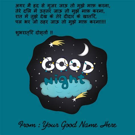 good night hindi quotes image with my name ? Write name on