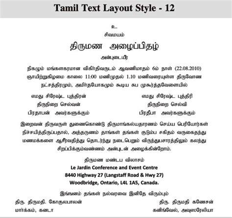 Sle Wedding Invitation Script by Wedding Invitation Model Tamil Chatterzoom