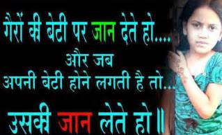 Beti bachao abhiyan kavita in hindi hindi thoughts holiday and