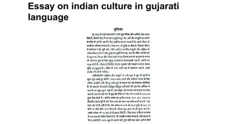 Essay About Indian Culture by Essay On Indian Culture In Gujarati Language Docs