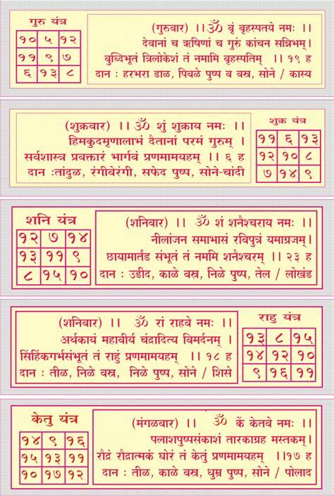 Yantra Mantra prathmrishi navgraha yantra mantra stotra daan