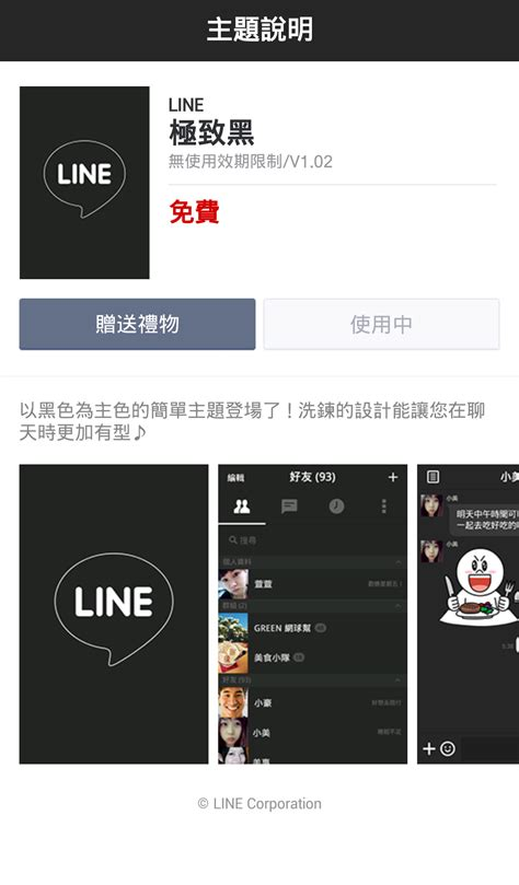 theme line android app android apps line black theme 5 techorz 囧科技