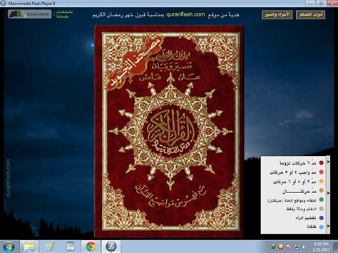 download mp3 al quran rar free software games and movies al quran flash portable
