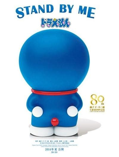 Film Doraemon Stand By Me Sinopsis | 3d doraemon film coming to china china org cn