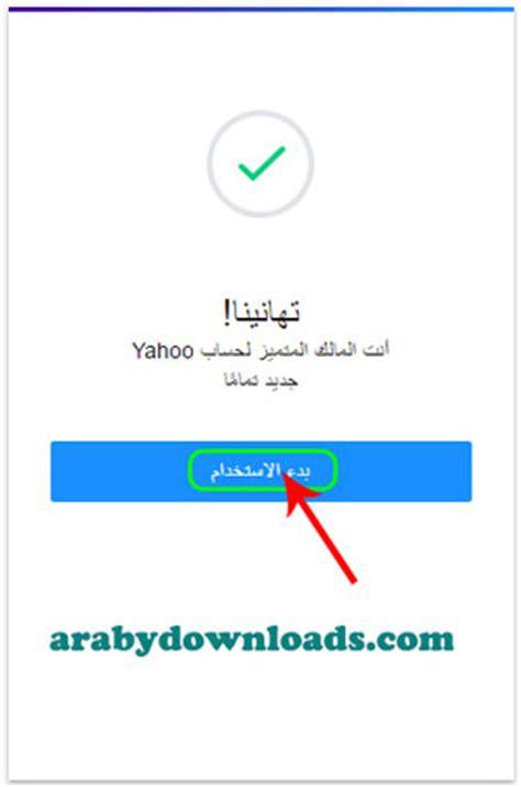 yahoo email upgrade 2015 عمل ايميل ياهو جديد yahoo مكتوب انشاء حساب على الياهو عربي