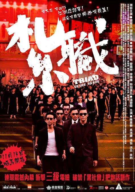 film gangster hongkong terbaru 紮職 紮職與祭旗 葉七城的人生音像城