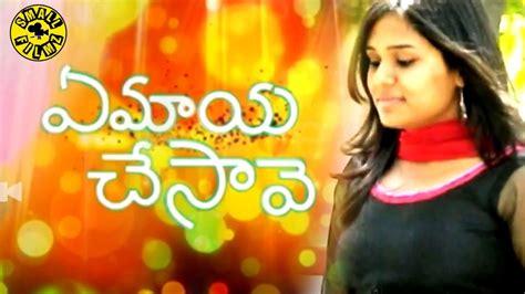 telugu short films yemaya chesave telugu short film on love 2015