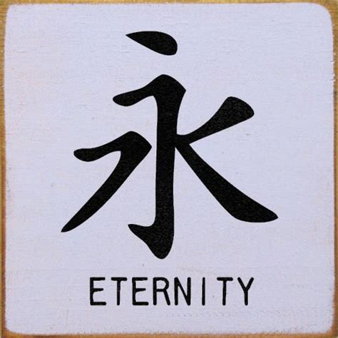 tattoo pictures chinese symbols this was my first tattoo chinese symbol for eternity