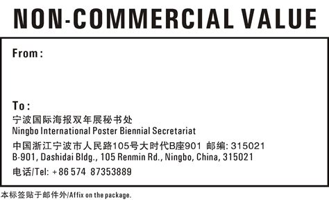 official invoice format the 3rd international poster biennial ningbo 2004