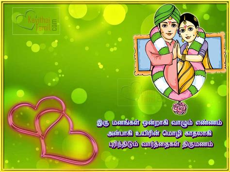 Marriage Banner Valthukkal In Tamil by 28 Tamil Kavithai And Quotes About Marriage Thirumanam