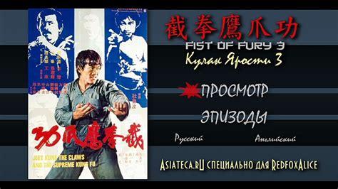 film online yarosti кулак ярости 3 смотреть онлайн в хорошем качестве hd 720