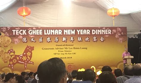 new year dinner in singapore teck ghee lunar new year dinner sunday 4 march rotary