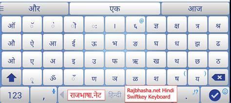 keyboard layout for hindi typing various hindi devanagri keyboards and fonts rajbhasha