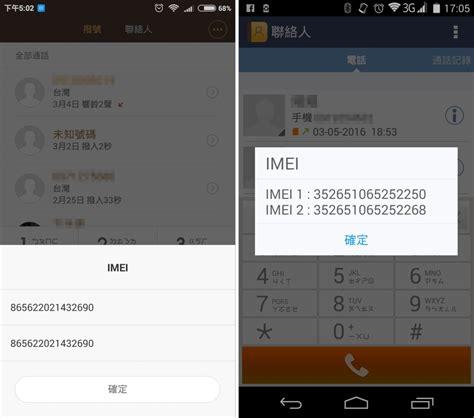 mobile imei number 查詢手機序號 imei 碼 手機不見也可以查的方法 g t wang