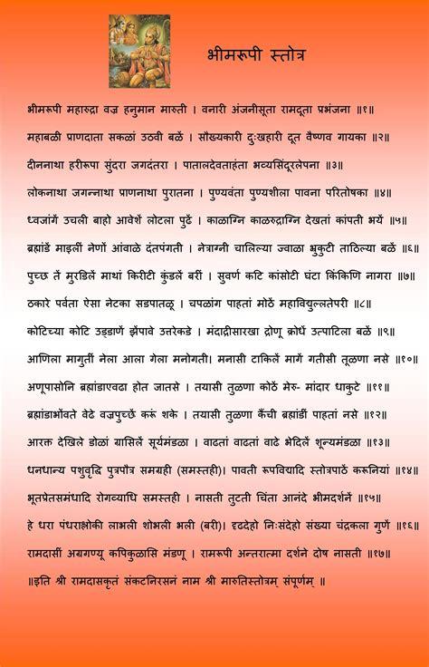 maruti stotra marathi mp3 pin stotra pdf dasaratha shani mp3 jain bhaktamar
