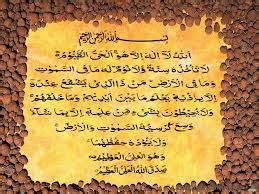 Kursi Fortune holy lucky fortune the benefits of ayatul kursi as