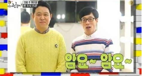 same bed different dreams yoo jae suk et kim gu ra partagent leur avis sur la
