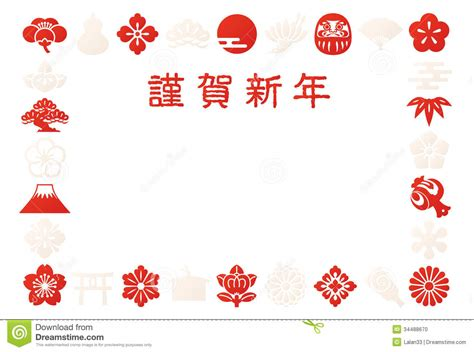 Japanese New Year Cards Template by New Year S Card Stock Photo Image 34488670