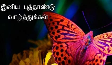 tamil new year wishes in tamil font happy new year 2018 wishes message greeting card image