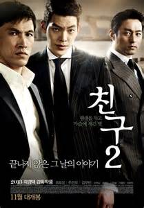 Film Korea Friend | photos added new poster for the korean movie friends 2
