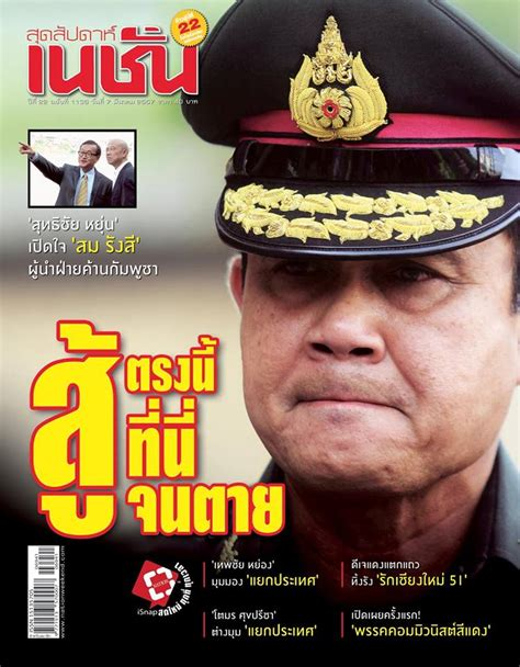 Weekend Pics Nation 2 by Weekly News Magazines March 7 2014 2bangkok