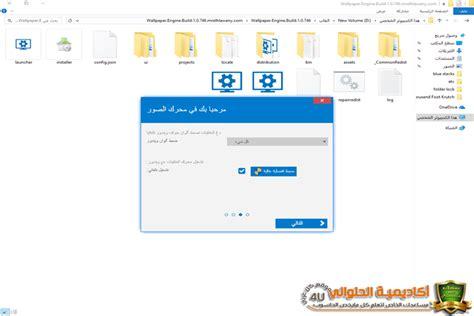 wallpaper engine build 1 0 746 wallpaper engine build 1 0 746 تحميل برنامج wallpaper