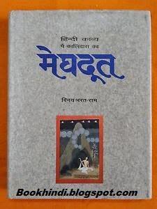 kalidas biography in hindi pdf meghdoot free download ebooks in pdf format