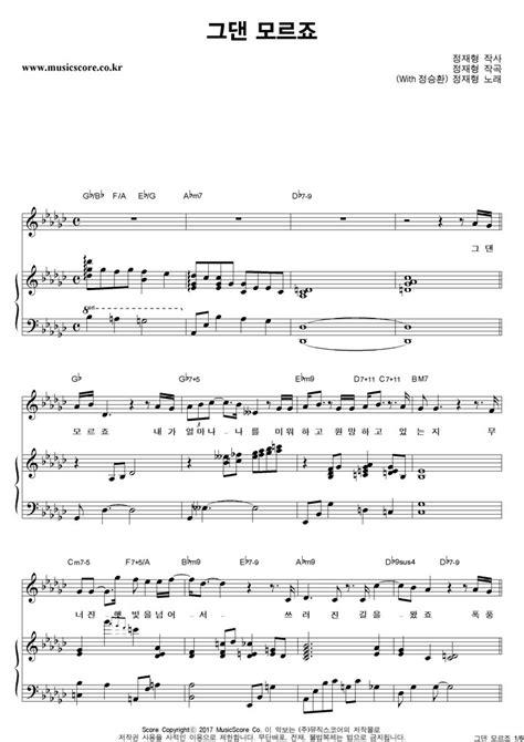 정재형 그댄 모르죠 피아노 악보 : 악보가게