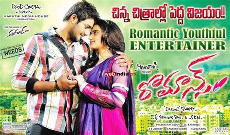 film romance review romance telugu movie trailer review stills