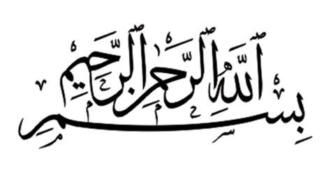 font kaligrafi arab kaligrafi arab bismillah clipart best