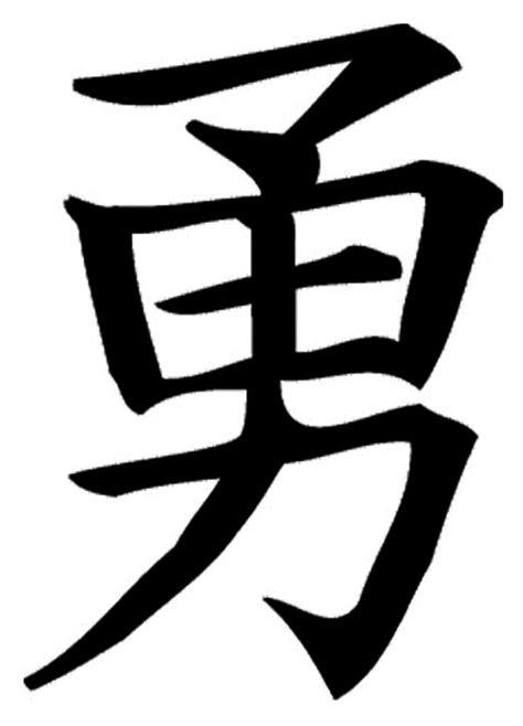 brave kanji by bexika on deviantart