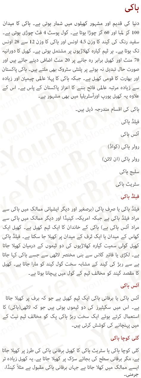 Hockey Essays by Hockey Essay In Urdu Information Hockey History Tips Hockey 2015 2016 Urdu