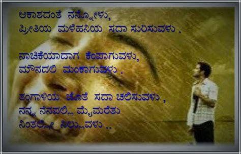 kavithegalu kannada photos search results for kannada kavanagalu images calendar 2015