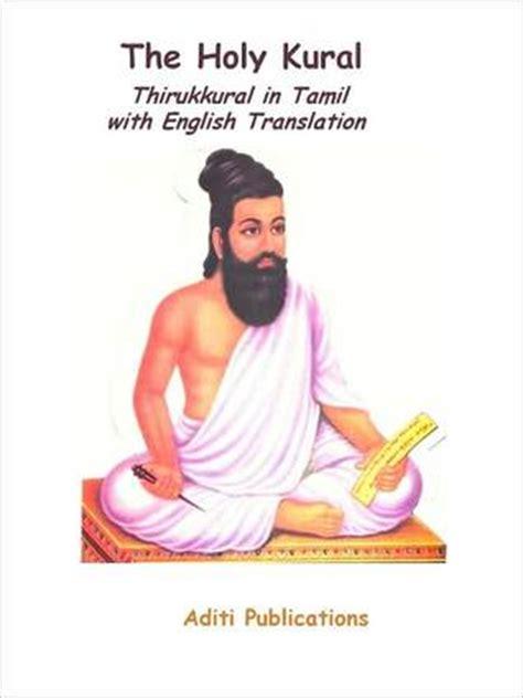 thiruvalluvar biography in hindi holy kural thirukkural in tamil with english