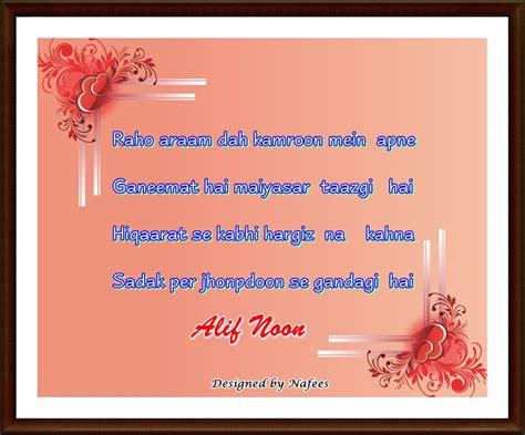 shayari image roman search results for roana urdu shayri calendar 2015