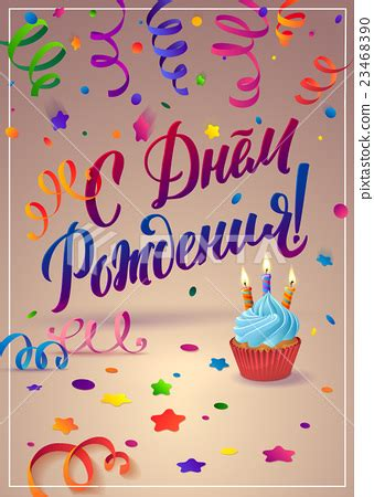 printable birthday cards in russian happy birthday russian calligraphy greeting card stock