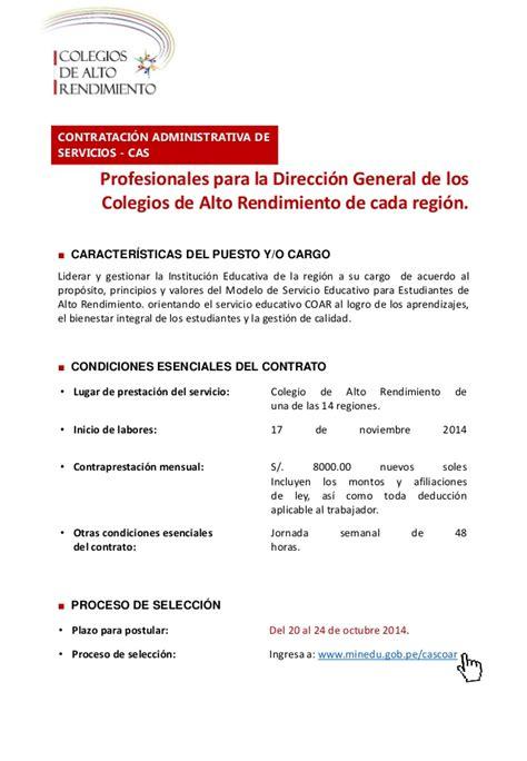 convocatorias cas minedu convocatoria cas coar minedu 2014